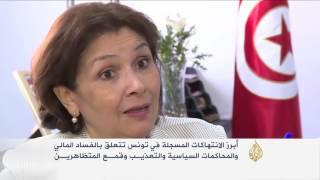 هيئة الحقيقة بتونس تتلقى انتهاكات منذ الاستقلال