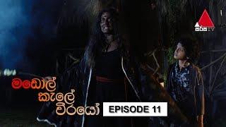 මඩොල් කැලේ වීරයෝ | Madol Kele Weerayo | Episode - 11 | Sirasa TV Thumbnail