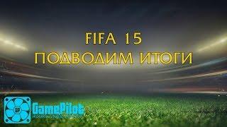FIFA 15 - ПОДВОДИМ ИТОГИ