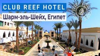 Полный обзор и территория отеля Club Reef Hotel 4 Шарм эль Шейх Египет