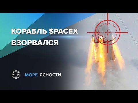 Взрыв корабля SpaceX Crew Dragon | Море Ясности