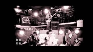 MP魔幻力量【放了自己Let It Go】MV官方完整版-2012MP自製勇氣版