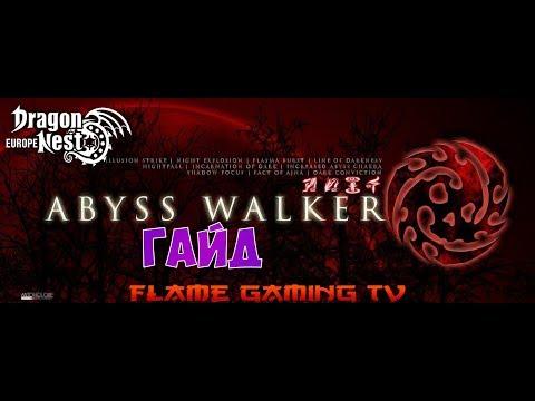 видео: dragon nest europe • abyss walker Гайд