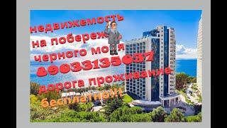 ПРОДАЖА недвижимости на побережье Черного моря  . Проезд и проживание для наших клиентов  БЕСПЛАТНО!