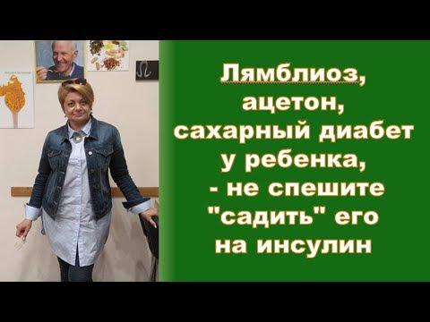 САХАРНЫЙ ДИАБЕТ У ДЕТЕЙ / Большая книга диабетика