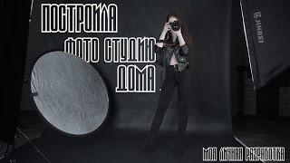 видео Фотостудия моей мечты