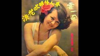 Tsui Tai Qing / 崔台青 (disco pop, Taiwan, 197?)