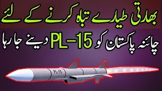 China is Providing PL-15 Chinese Made to Pakistan For JF-17 Thunder
