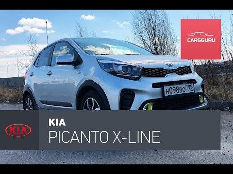 Kia Picanto X-line. Кавабанга!
