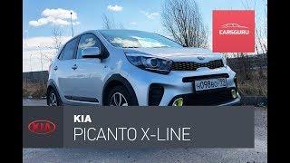 Kia Picanto X line. Кавабанга