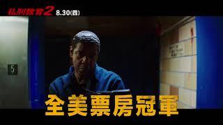 【私刑教育2】凌虐篇
