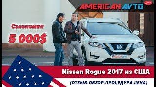 Как купить Nissan Rogue из США и сэкономить 6000$ Обзор и отзыв клиента по покупке авто из Америки
