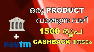 Earn Rs 301 + Free product subscription for a year !!