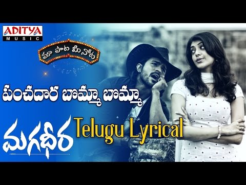 "Panchadaara  Full Song With Telugu Lyrics ||""మా పాట మీ నోట""