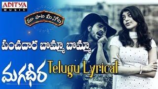 "Panchadaara  Full Song With Telugu Lyrics ||""మా పాట మీ నోట""|| Magadheera Songs"