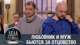 Дела судебные с Алисой Туровой. Битва за будущее. Эфир от 26.04.21
