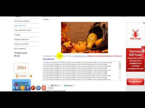 Как отправить код картинки с мобильной версии m.odnoklassniki.ru