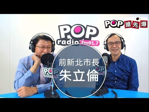 2019-05-15《POP搶先爆》謝龍介專訪 前新北市長 朱立倫