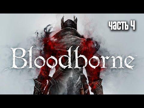 Прохождение Bloodborne: Порождение крови — Часть 4: Босс: Чудовище-кровоглот (Blood-starved Beast)