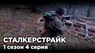 КЛОНДАЙК АРТЕФАКТОВ [СТАЛКЕРСТРАЙК] 4 Серия 1 Сезон