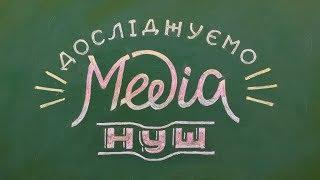 Змістова лінія «Досліджуємо медіа» в початкових класах НУШ: практичні поради для вчителя