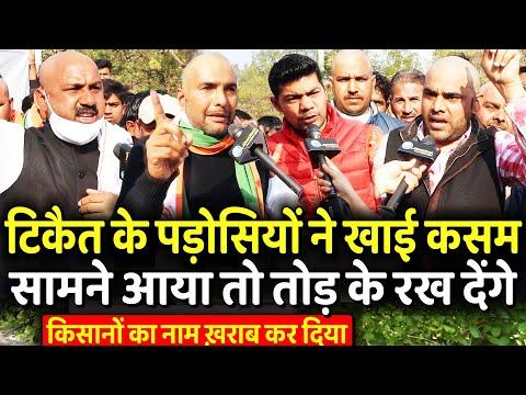 Rakesh Tikait के पड़ोसियों ने खाई कसम.. सामने आया तो तोड़ देंगे | Yogendra Yadav, Tractor March, Delhi