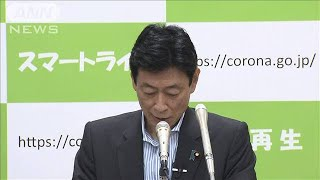 西村大臣 専門家会議を廃止する考えを示す(20/06/25)