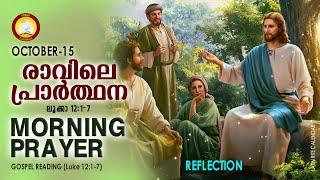 രാവിലെ പ്രാര്ത്ഥന October 15 # Athiravile Prarthana 15th October 2021 Morning Prayer & Songs