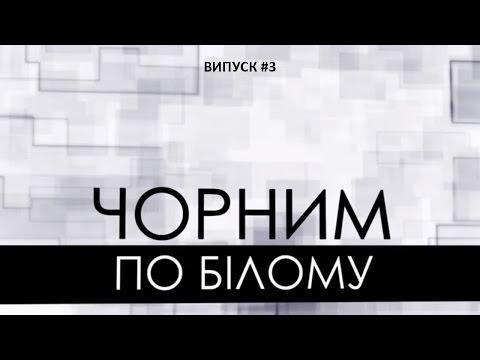 Чернівецький Промінь: ЧОРНИМ по БІЛОМУ | випуск 3
