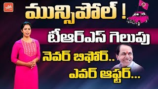 Telangana Municipal Elections 2020 Results | TRS Win | CM KCR | Revanth Reddy | TRS