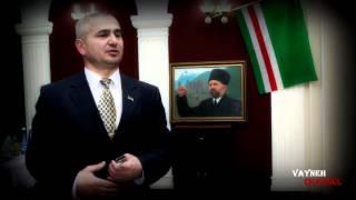Иса Ахьядов Франция к Адаму Дикаеву Чечня
