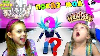 ПОКАЗ МОД Дочки стали Моделями Соревнование ФЭШЕН Fashion Frenzy Веселая Вечеринка видео для детей