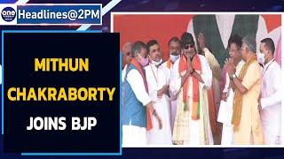 Mithun Chakraborty joins BJP at PM Modi's Kolkata rally| Oneindia News