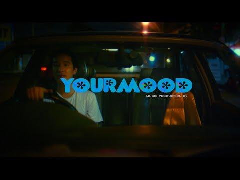 คอร์ดเพลง ลาก่อน YourMOOD