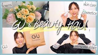 最近の購入品をまとめて紹介🧡GU,スキンケア,リピートコスメ,オーサムストア,お花🌹✨/GU & Beauty Haul!/yurika