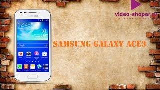 Обзор телефона Samsung Galaxy Ace3(http://video-shoper.ru/ Samsung Galaxy Ace3 — отличный смартфон, работающий на платформе Android, оснащенный TFT-дисплеем,с диагона..., 2013-11-13T08:16:50.000Z)