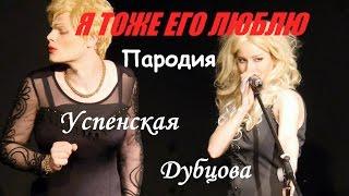 02587 (Пародия) Любовь Успенская и Ирина Дубцова - Я тоже его люблю