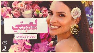 Carmen Soliman - L3bety 2021   كارمن سليمان  ـ لعبتي