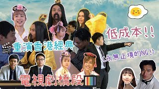 【Gordon】低成本重演香港經典電影橋段!????? 無限NG笑唔停???? (Feat.Kitling、菊花 、MeChan)