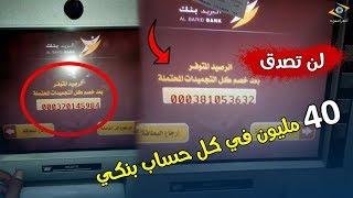 أخبار المغرب | بسبب خطأ غريب بنك مغربي معروف يحول 40 مليون إلى كل حساب + تفاصيل