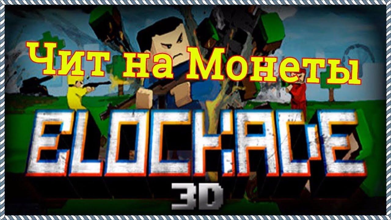 как накопить деньги в игре блокада