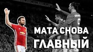Манчестер Юнайтед 1:0 Ростов   Мата снова главный!!!