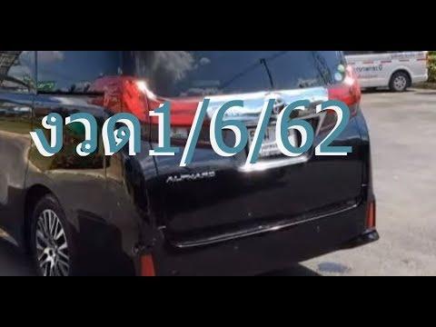เลขนี้ นายกบอก ชูนิ้วให้ออกวันที่ 1 มี.ค. 62  lottery. thai