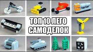 ТОП 10 Простых Лего Самоделок - Сможет сделать каждый