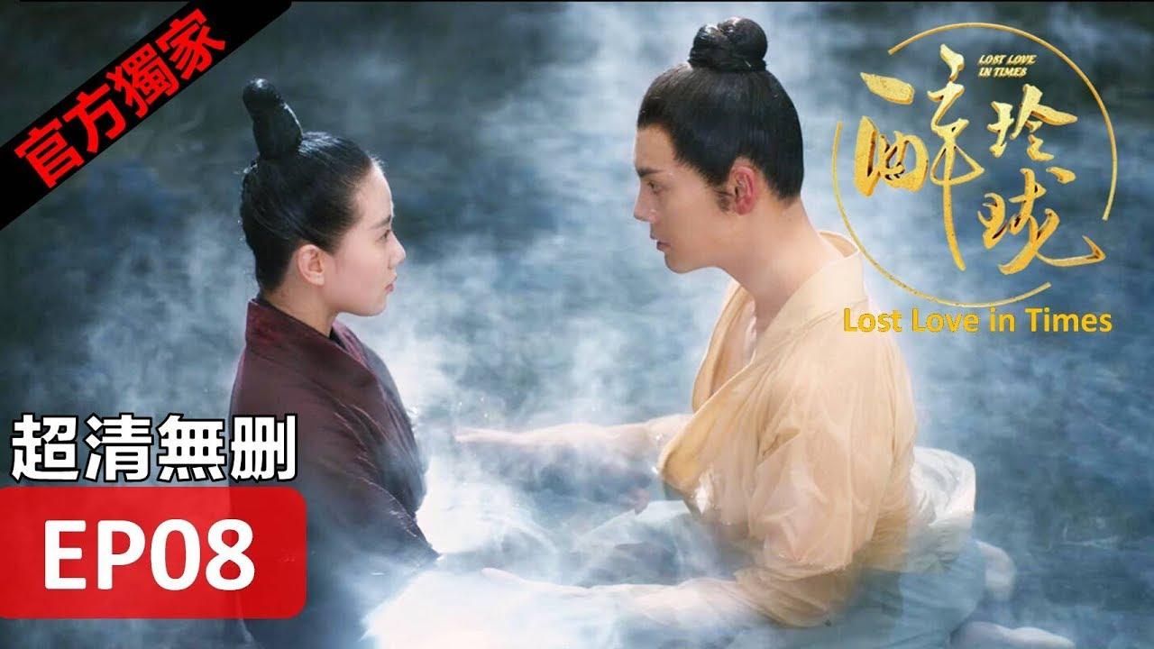 【醉玲瓏】 Lost Love in Times 08(超清無刪版)劉詩詩/陳偉霆/徐海喬/韓雪