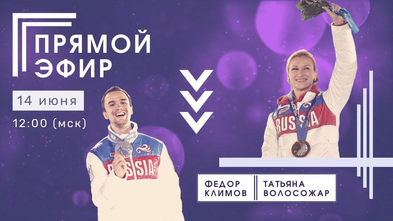 «Встреча со звездой» Татьяна Волосожар и Фёдор Климов