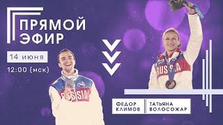 Встреча со звездой Татьяна Волосожар и Фёдор Климов