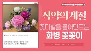 [Plnaty Moments 꽃꽂이 #3] 꽃다발 받으…