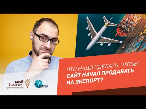 Что надо сделать, чтобы сайт начал продавать на экспорт - Выводим сайт из России на зарубежные рынки