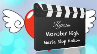 Показ мод. Stop Motion Monster High.